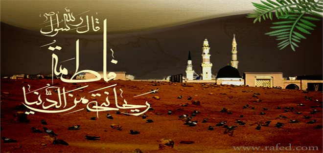 fatim2